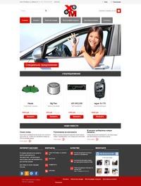 Создать сайт для продажи запчастей